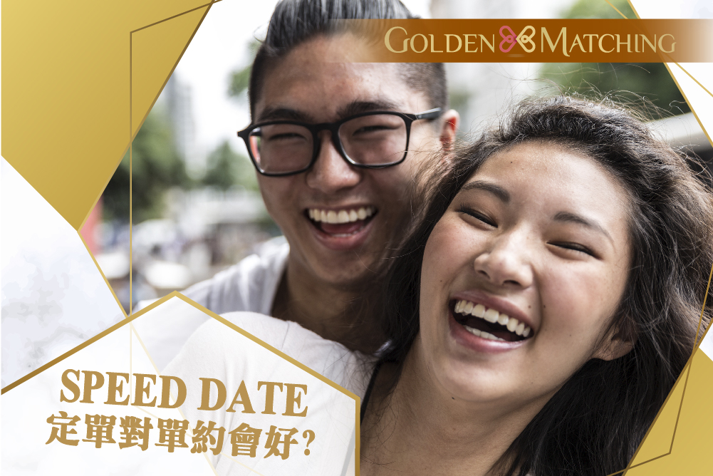 Speed Dating約會Tips: 應該參加SPEED DATING 定 單對單約會呢? | Golden Matching 黃金單對單約會Speed Dating譜寫你的戀曲