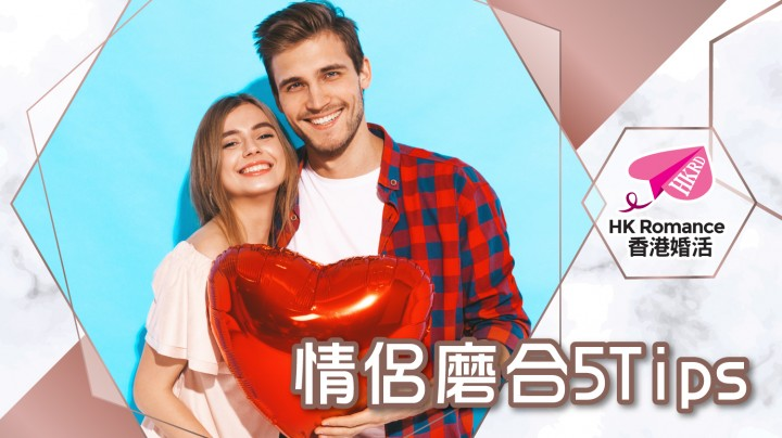 Speed Dating約會Tips: 情侶磨合 5 Tips | Golden Matching 黃金單對單約會Speed Dating譜寫你的戀曲