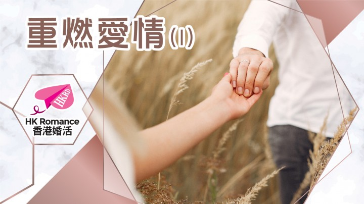 Speed Dating約會Tips: 重燃愛情 I | Golden Matching 黃金單對單約會Speed Dating譜寫你的戀曲