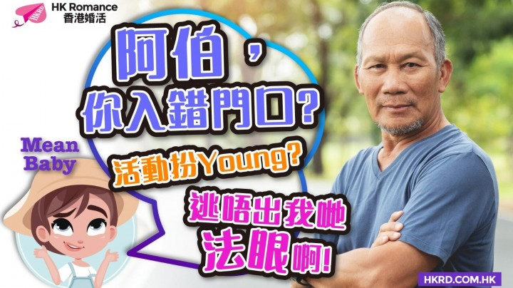 Speed Dating約會Tips: 【Mean Baby】伯伯,你只係48歲,唔係啩? | Golden Matching 黃金單對單約會Speed Dating譜寫你的戀曲