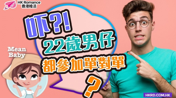 Speed Dating約會Tips: 【Mean Baby】22歲後生仔都咁難追女仔? | Golden Matching 黃金單對單約會Speed Dating譜寫你的戀曲