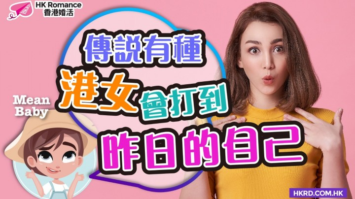 Speed Dating約會Tips: 【Mean Baby】慢慢現型的港女… | Golden Matching 黃金單對單約會Speed Dating譜寫你的戀曲